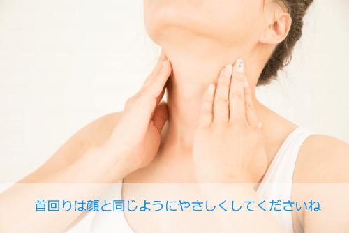 顔の一部としての首ケア